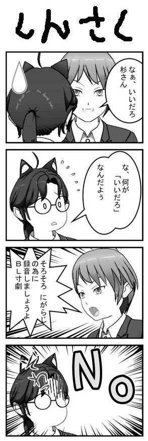 suesugi02_001.jpg