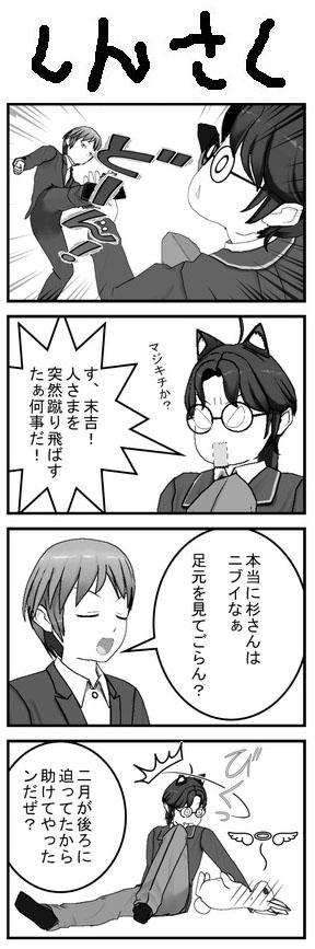 suesugi03_001.jpg