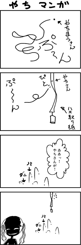 yachiman01.JPG