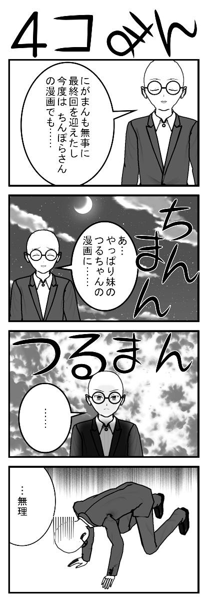 4koma01_001.jpg