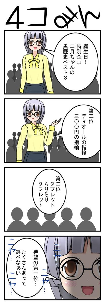 4koma02_001.jpg
