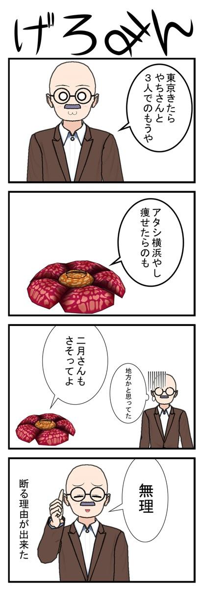 gero0510_001.jpg