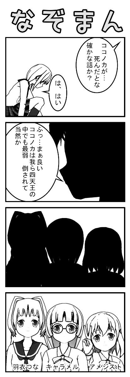 nazo01_001.jpg