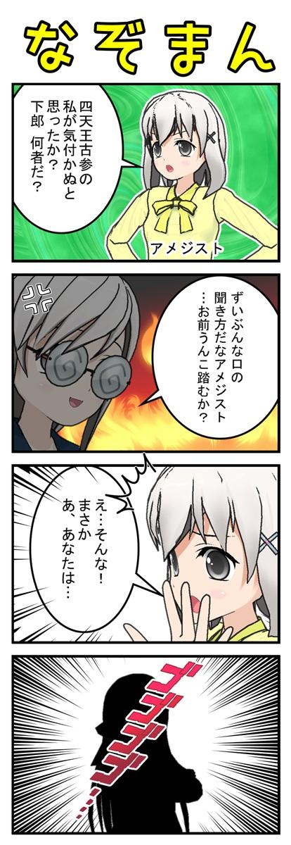 nazo04_001.jpg